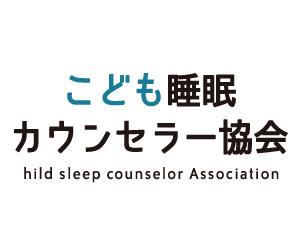 こども睡眠カウンセラー協会