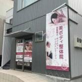 奈良県橿原市 美ボディ整体院